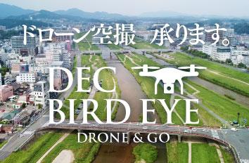ドローン空撮 承ります。 DEC BIRD EYE DRONE & GO