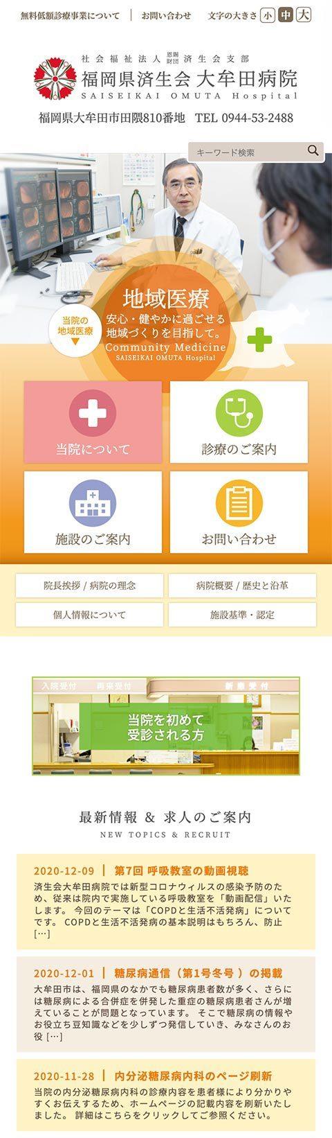 ホームページ 福岡 県